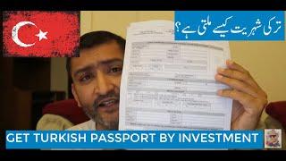 Turkey citizenship by investment ki haqiqat. Pakistanis k liye. Aug 2019.