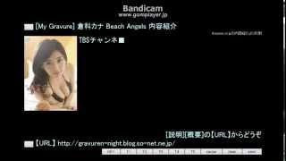 [My Gravure] 倉科カナ Beach Angels 内容紹介 【URL】 http://gravuren...
