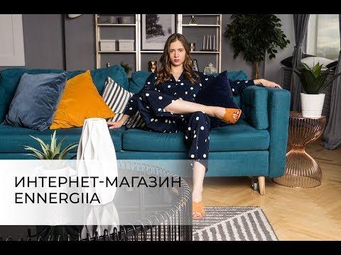 Ennergiia – интернет-магазин одежды, обуви и аксессуаров