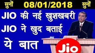 जिओ की  आई नई खुशखबरी | Reliance Jio 50% More Benefit For Daily 1.25GB Data Plan Just Rs.199