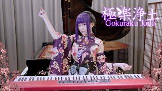 「Gokuraku Jodo 極楽浄土」Ru's Piano Cover - I danced this song by fingers 😏👌 видео