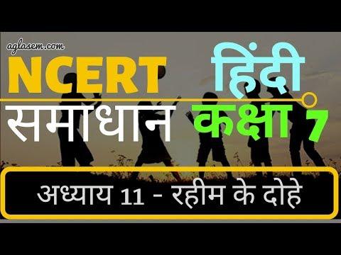 कक्षा 7 |  हिंदी | अध्याय-11 रहीम के दोहे | एनसीईआरटी समाधान