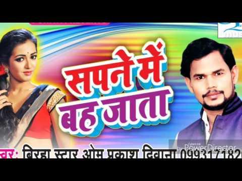नईहर वाली बतिया // Naihar Wali Batiya// Om Prakash Diwana/ Bhojpuri Song 2017