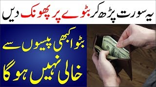 Surah Kausar Wazifa For Money | Surah Kausar Ka Wazifa Fazilat | Islam advisor