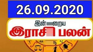 இன்றைய ராசி பலன் 26.09.2020 Today Rasi Palan in Tamil/Horoscope/nalaya rasipalan/Intraya rasi palan