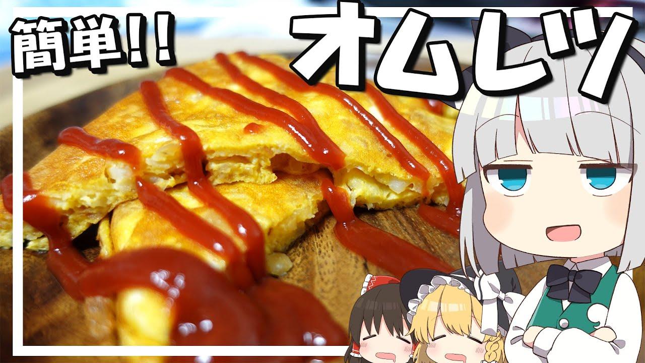 【料理】妖夢はみょんなオムレツを作ります!!【ゆっくり実況】