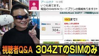 iVideo 304ZT 韓国のSIMのみって情報ありますか?
