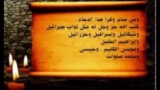 الدعاء المستجاب الذى نزل به جبريل عليه السلام على النبى محمد