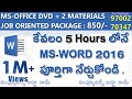 Ms Word Complete Tutorials in Telugu www.computersadda.com