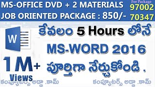 Ms-Word Complete Tutorials in Telugu || www.computersadda.com Mp3