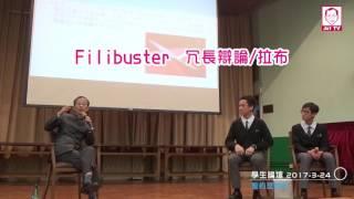 Publication Date: 2017-04-27 | Video Title: 曾鈺成: 聖約瑟書院學生論壇(第一部分)