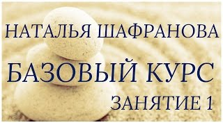 Базовый курс.  Занятие 1.  Наталья Шафранова