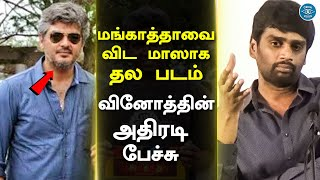 Thala Ajith Next Movie Better than Mankatha | H Vinoth Open Talk | Valimai | Yuvan | Boney Kapoor