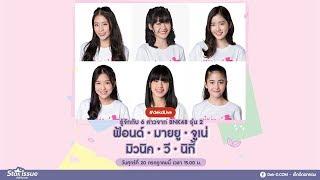 [Live] Dek-D ทำความรู้จักกับ 6 สาว BNK48 รุ่น2 ฟ้อนด์, มายยู, จูเน่, มิวนิค, วี และนิกี้