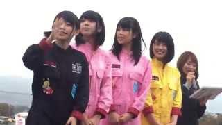AKB48 チーム8 富士スピードウェイにて、 大西桃香、濵咲友菜、清水麻...