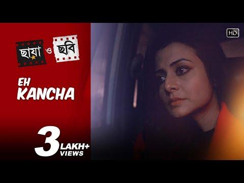 Eh Kancha | Chhaya O Chhobi | Koel | Abir | Ritwick | Priyanka | Kaushik Ganguly