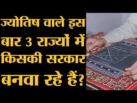 Karoi के Astrologers, जो दावा करते हैं कि उनकी बात 95% सच निकलती है | Bhilwara | Bhrigusamhita