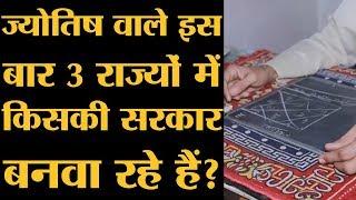 Karoi के Astrologers, जो दावा करते हैं कि उनकी बात 95% सच निकलती है | Bhilwara | Bhrigusamhita thumbnail
