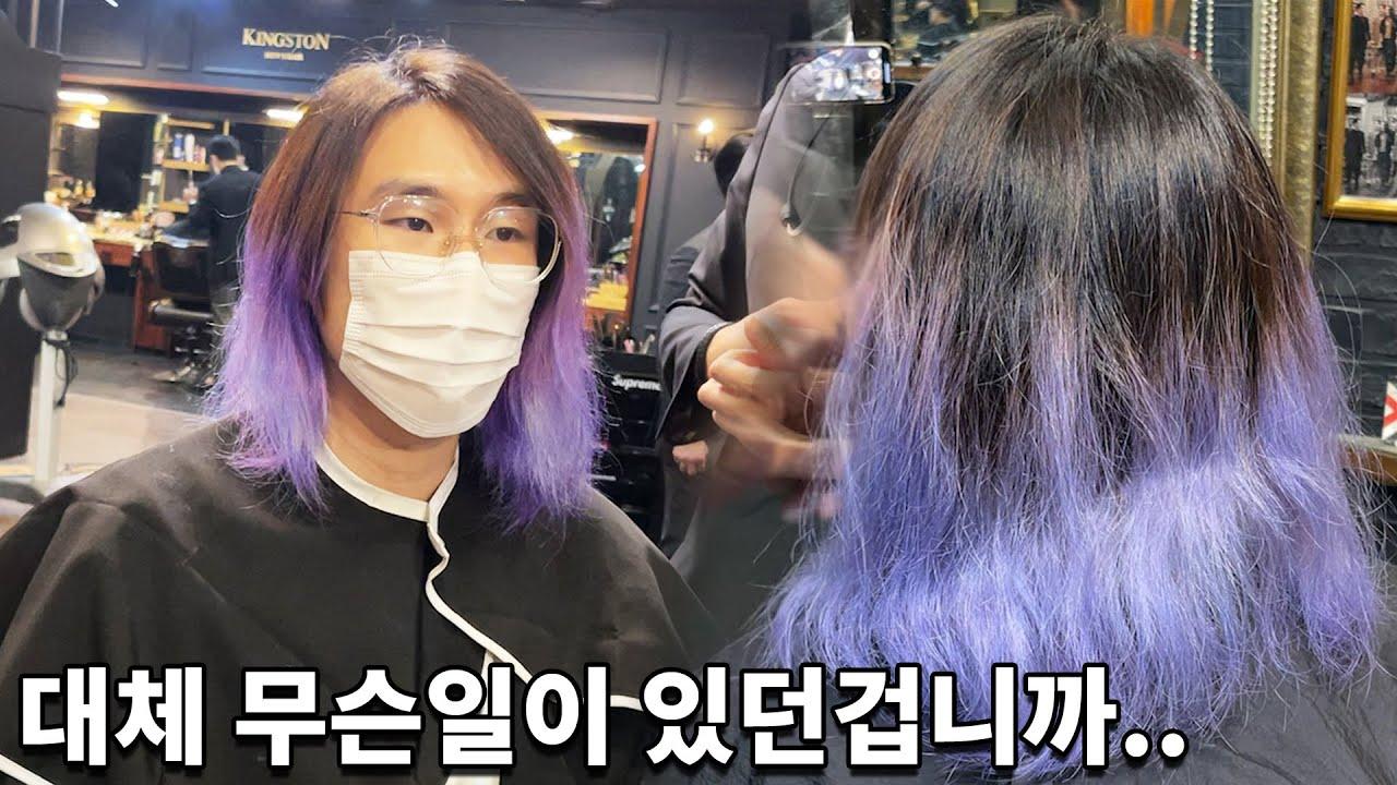 셀프로 하시다 이렇게 되었다는데..이 머리를 살릴 수 있는 스타일이요?  / What did you do with your hairstyle?