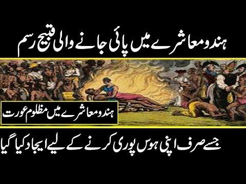 Culture and traditions of India || Sati documentary in urdu hindi || urdu cover