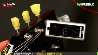 [프리버드] 1587회 Todays Gear SAMSO…