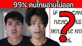 คนไทยอึ้ง!! ทำไมถึงอ่านไม่ได้ คุณละอ่านออกมั้ย?!!