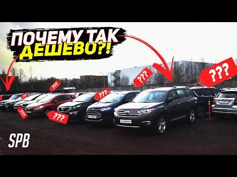 Авторынок СПБ Февраль 2020 // Реальное состояние машин из красивых объявлений