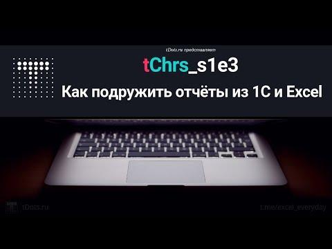 TChrs_s1e3 Как подружить отчёты из 1С и Excel