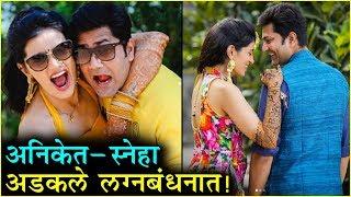 Aniket Vishwasrao | अनिकेत-स्नेहा अडकले लग्नबंधनात | Sneha Chavan