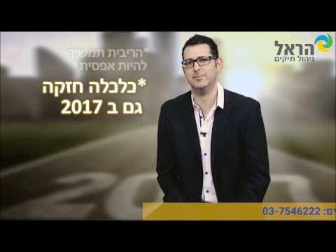 הראל ניהול תיקים: נפרדים מ-2016, נערכים ל-2017