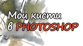 Мои кисти в Photoshop / My brushes in Photoshop