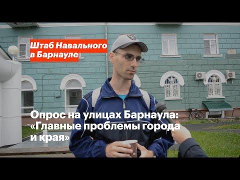 Знакомства в Барнауле без регистрации для серьезных