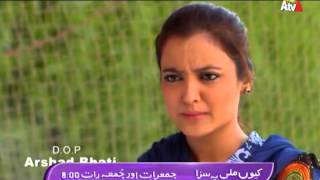 Kyun Mili Yeh Saza | Thu-Fri at 8:00pm | ATV drama serial | 2016