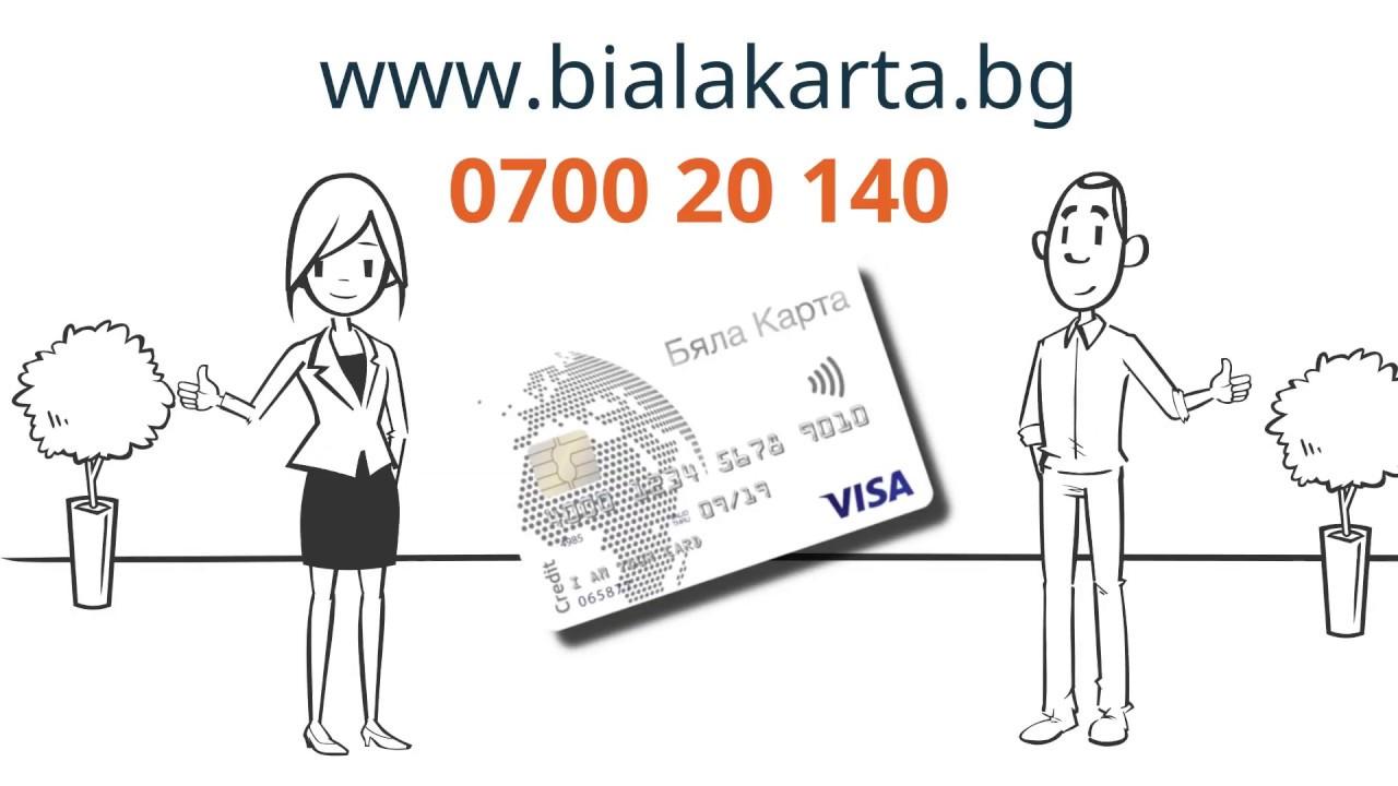 Byala Karta Kreditna Karta Bez Lihva Kreditorio