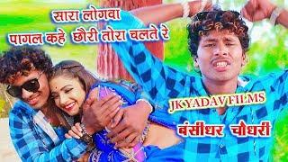 Sara Logwa Pagal Kahe Chauri Tora Chalte Ge - Bansidhar Chaudhary & Suraj Swaraj