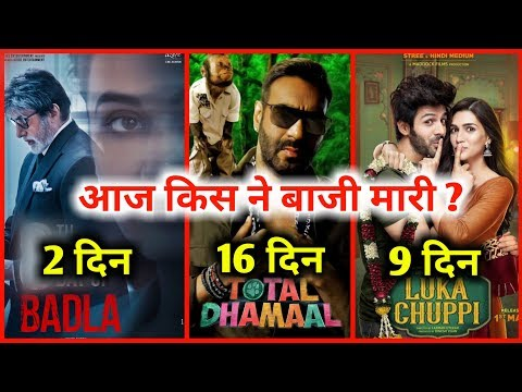 Badla 2nd Day Vs Total Dhamaal 16th Day Vs Luka Chuppi 9th Day Box Office Collection