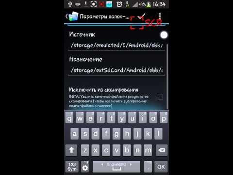 Перемещение игр на sd card на Samsung Galaxy Ace 3 GT-S7270
