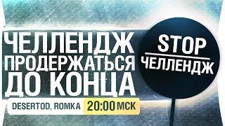 ПРОДЕРЖАТЬСЯ ДО КОНЦА! - ЧЕЛЛЕНЖ-СТРИМ [20-00]