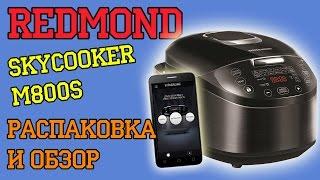 REDMOND SkyCooker M800S - мультиварка с Bluetooth. Распаковка и обзор