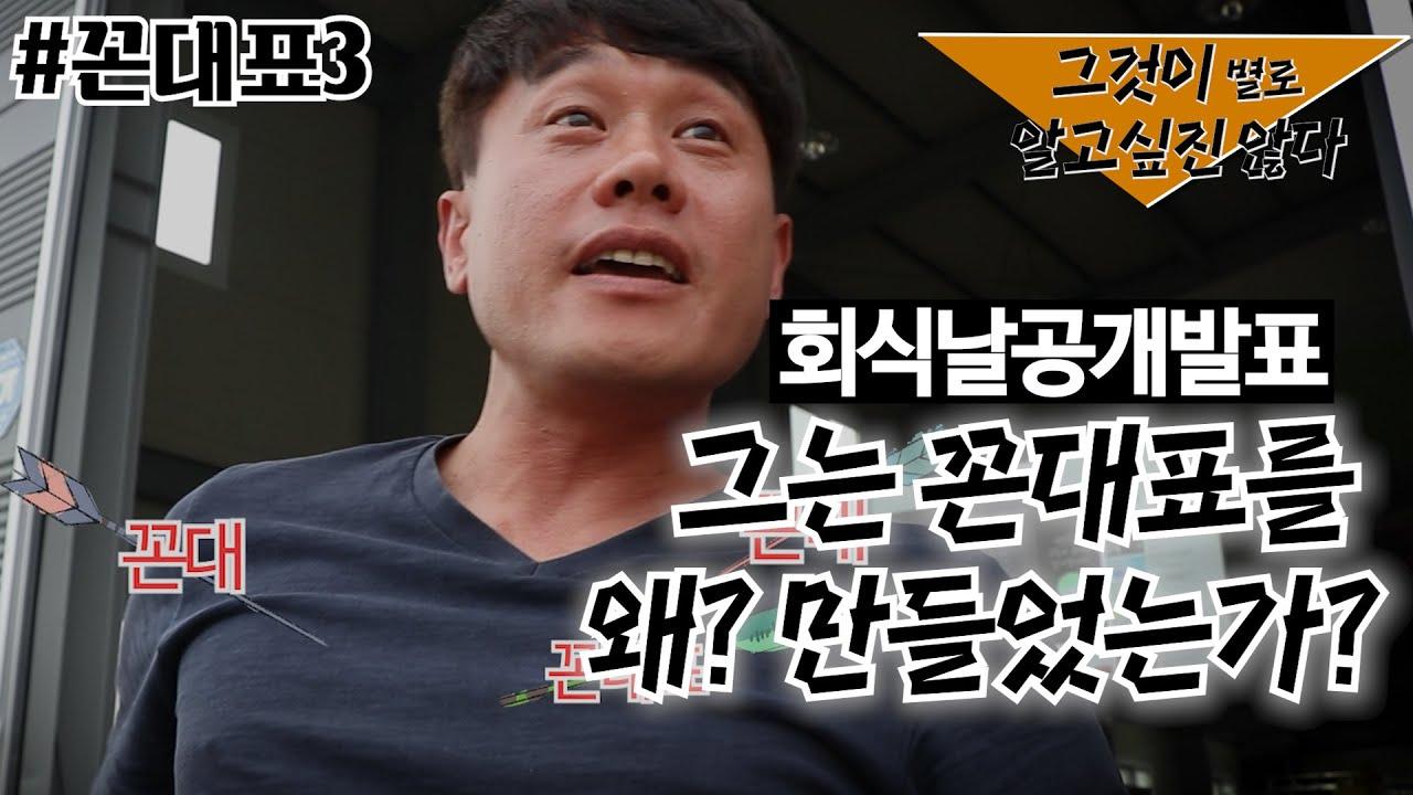 [영상 회사 대표 브이로그 3탄!] 회사앞에서 바로 회식이가능해??🤦♂️/대표얼굴에 리카르도 합성 짤 푼다😎😎