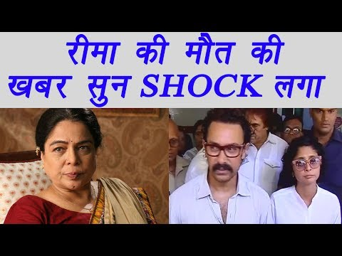 Reema Lagoo : Aamir Khan and wife Kiran Rao at Reema Lagoo's funeral | FilmiBeat