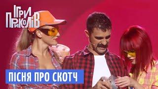 Пісня Про Скотч - НАСТЯ КАМЕНСКИХ - #ЭТОМОЯНОЧЬ (Пародія)