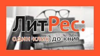 промокоды ЛитРес Litres ru 2019