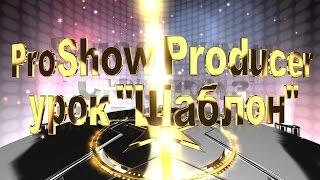 """Proshow producer урок  """"Как работать с шаблонами"""""""