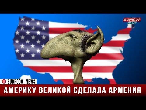 Америку великой сделала Армения