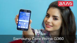 Видео-обзор смартфона Samsung Core Prime G360(Купить смартфон Samsung Core Prime G360 Вы можете, оформив заказ у нас на сайте ..., 2015-02-13T16:10:31.000Z)