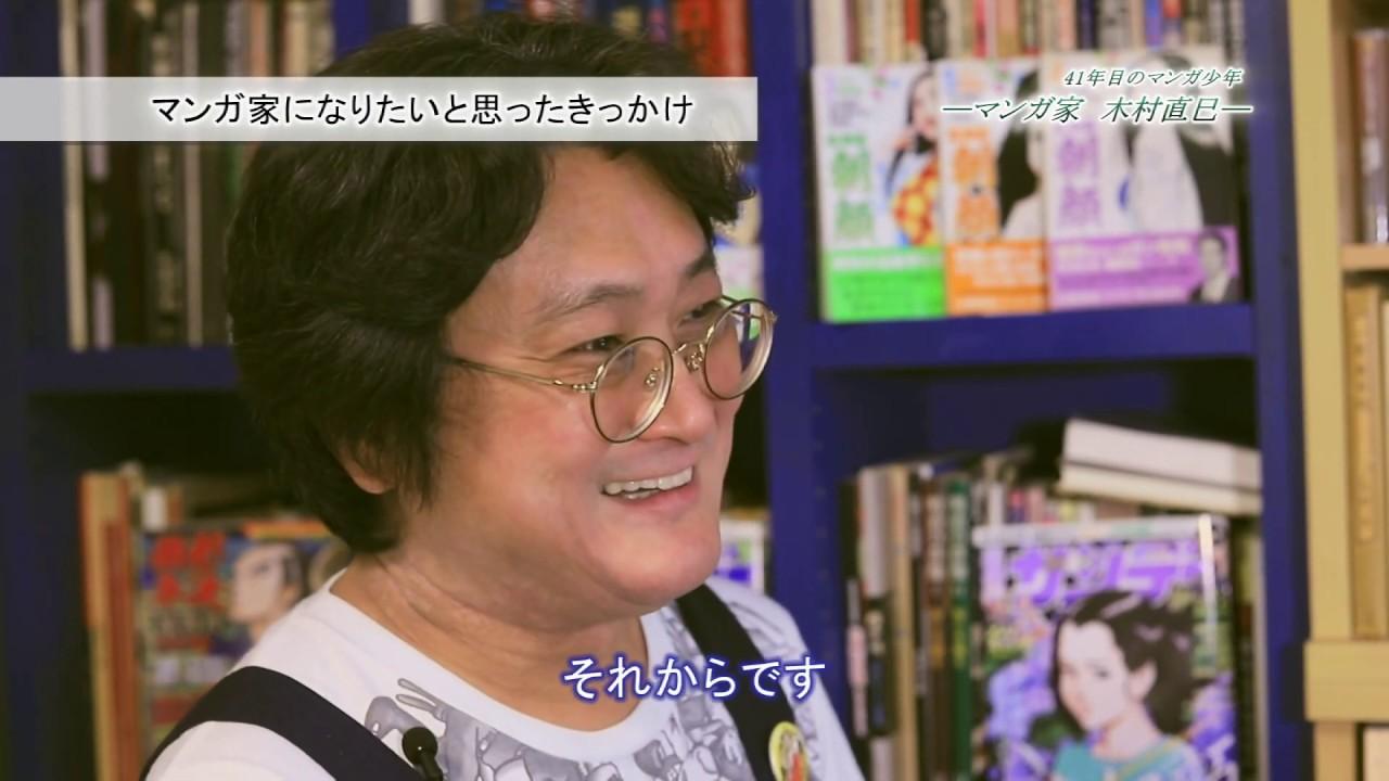 41年目のマンガ少年―マンガ家 木村直巳―(2019/11/25)佐倉市 - YouTube