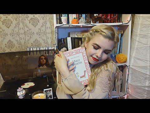 Book review // Мари-Од Мюрай Мисс Черити