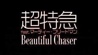 超特急「Beautiful Chaser」 フジテレビ系ドラマ『探偵の探偵』主題歌 ▽...