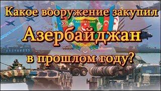 Какое вооружение закупил Азербайджан в прошлом году?